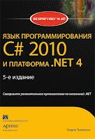 книга Троелсена «Язык программирования С# 2010 (C# 4.0) и платформа .NET 4.0»