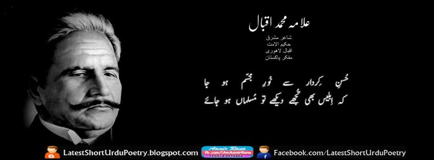 Husn-e-Kirdar se Noor-e-Mujassim Ho Ja