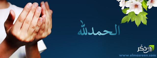 أغلفة الفايس بوك الإسلامية