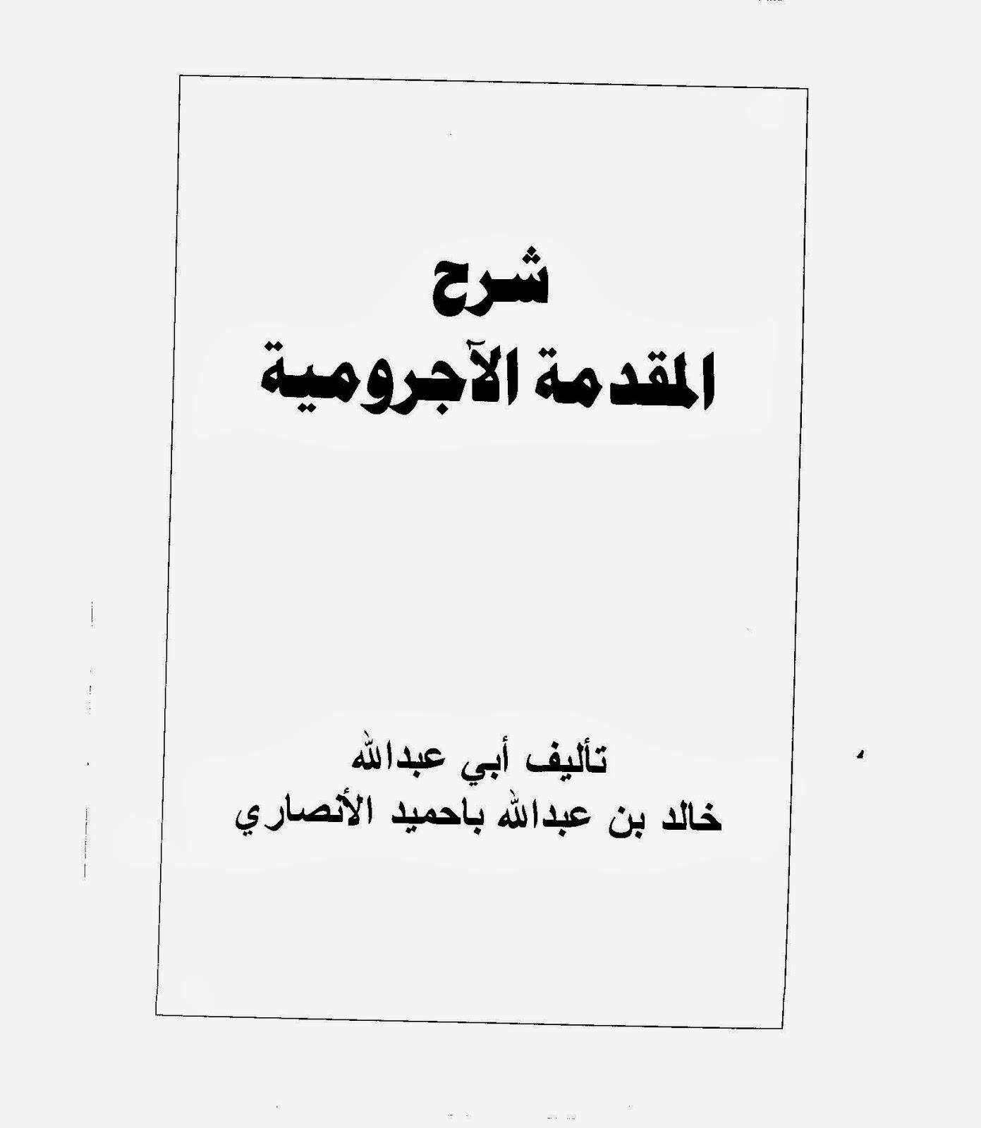 شرح المقدمة الآجرومية - خالد الأنصاري pdf