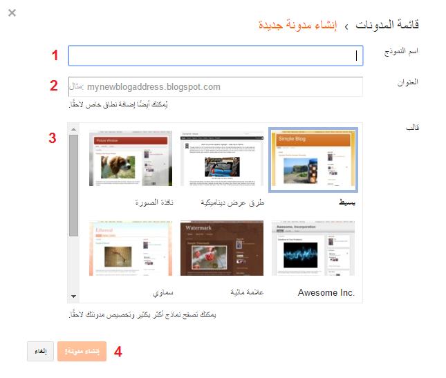 انشاء الموقع الإلكتروني المجاني