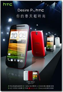 HTC Desire P (T326h) внешне напоминает анонсированный в прошлом году смартфон Desire SV.
