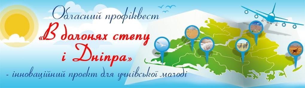 """Обласний профіквест """"В долонях степу і Дніпра"""""""