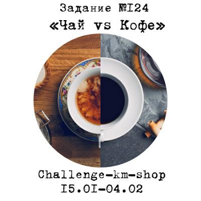 """Задание №124 """"Чай vs Кофе"""" до 04/02"""