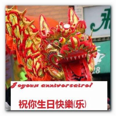 Poème joyeux anniversaire en chinoix