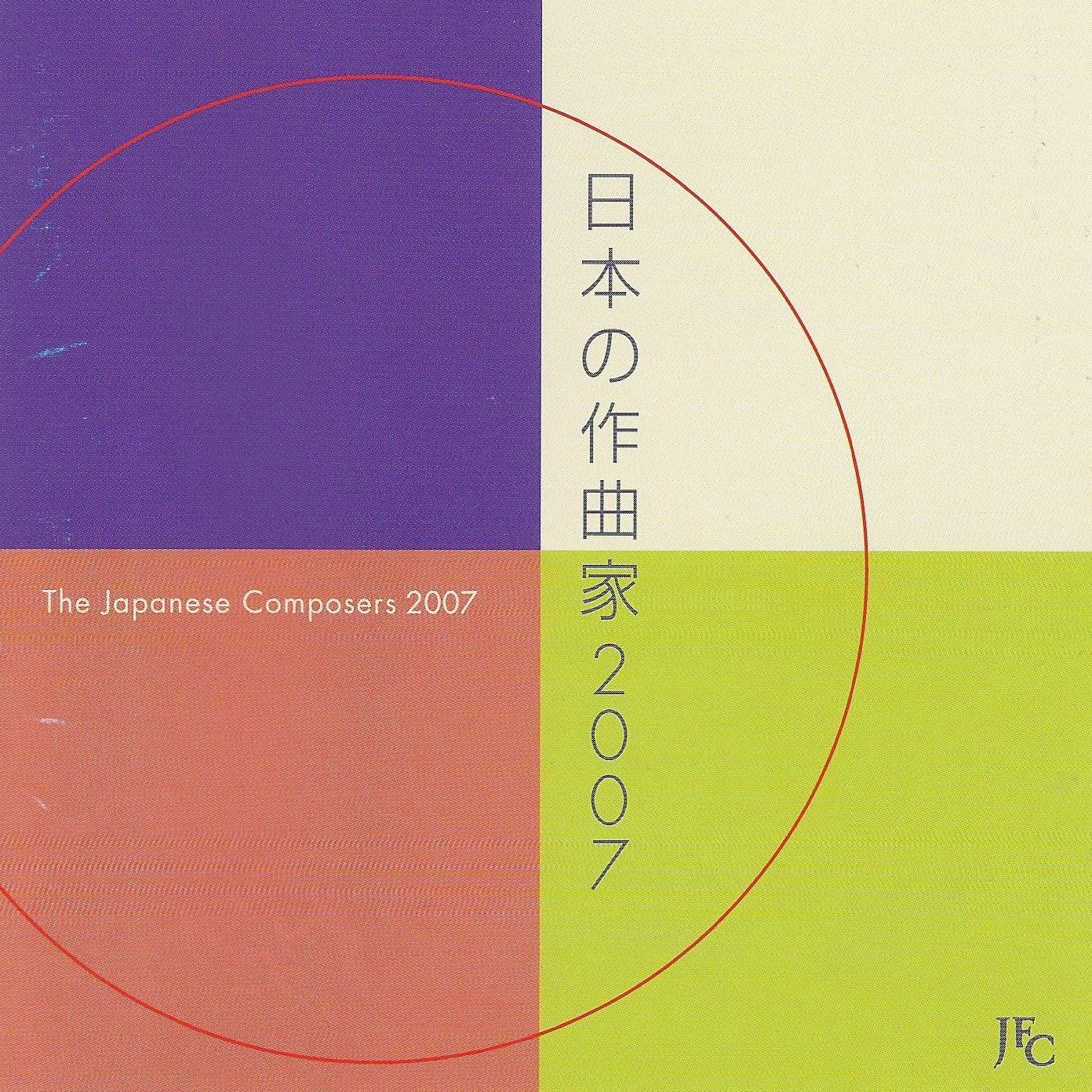 CD 日本の作曲家2007