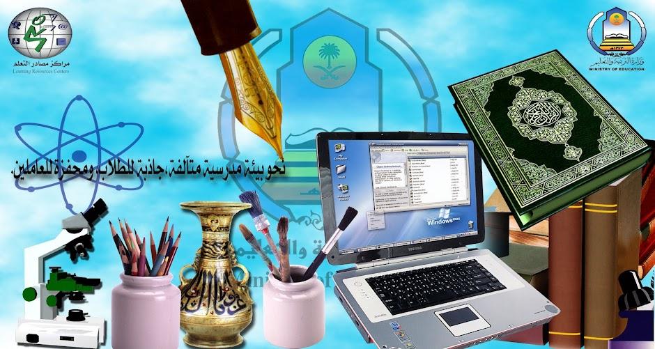 مدونة مركز مصادر التعلم بمدرسة الوليد بن عبد الملك المتوسطة والثانوية