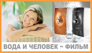 влияние качества воды на человека