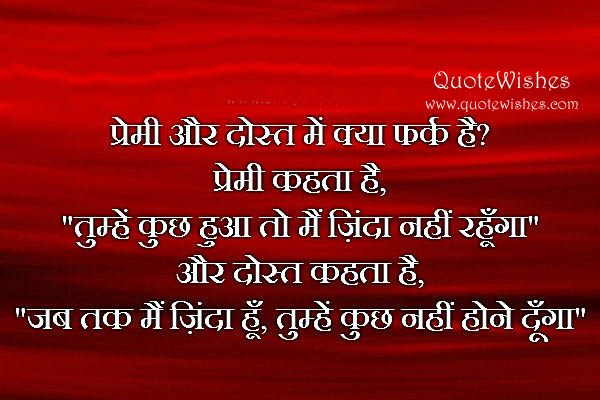 Hindi Dosti Suvichar Message & Quotes