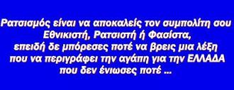 ΡΑΤΣΙΣΜΟΣ ΕΙΝΑΙ