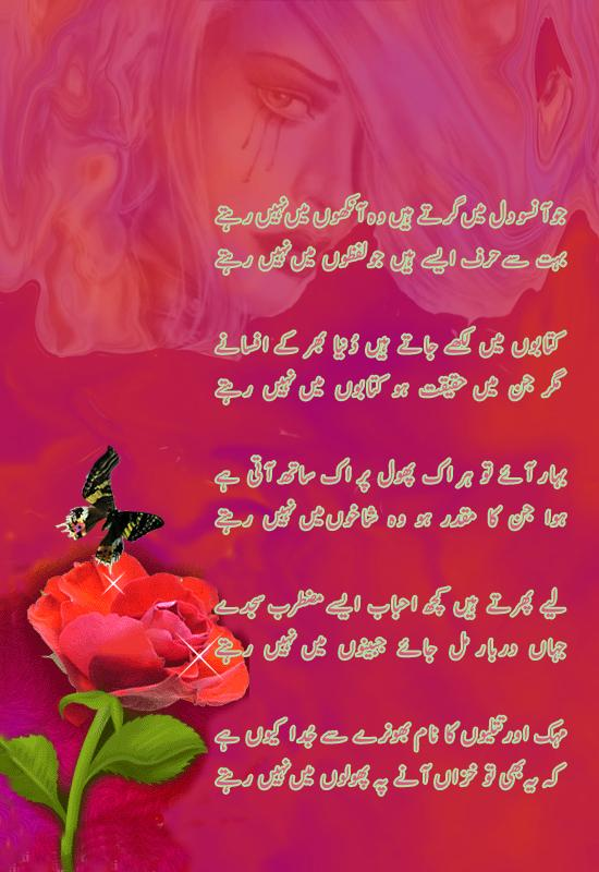 Nahin Rehte - Ek Ghazal - design poetry, poetry Pictures, poetry Images,sad poetry photos, Picture Poetry, Urdu Picture Poetry,sad urdu poetry, sad poetry