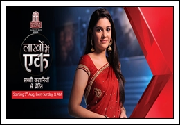 (3rd-Feb-13) Lakhon Mein Ek [Today No Telecast]