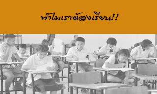 ทำไมต้องเรียนธรรมศึกษา,เรียนธรรมศึกษา