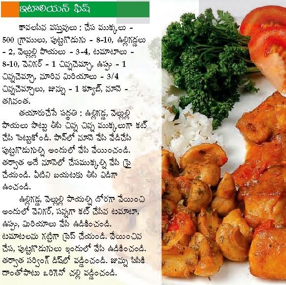Non vegetarian recipes in telugu language history vegan monster non vegetarian recipes in telugu language history forumfinder Image collections
