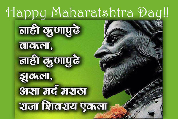 Happy Maharashtra Day Sms Quotes