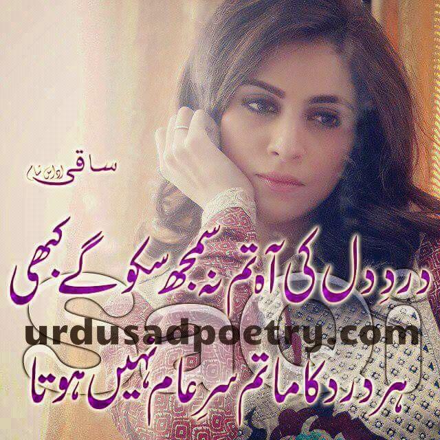 Dard-e-Dil Ki Aah