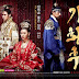 Watch Online Empress Ki / 기황후 / 奇皇后 Episode 1 - 43 with English Subtitle