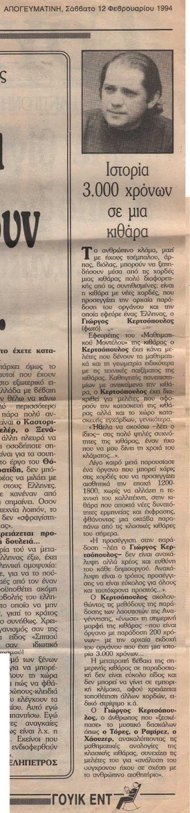 Apogevmatini-Kertsopoulos 1994