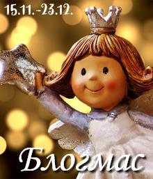 Блогмас-2019 у Лены