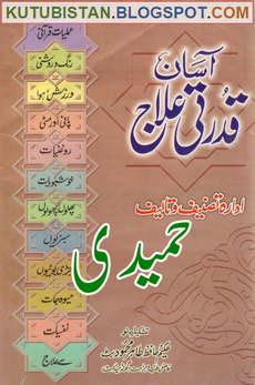 Aasan Qudrati Ilaj Pdf Urdu Book