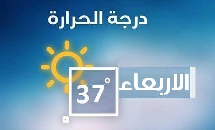هيئة الأرصاد الجوية: درجات الحرارة الان فى مصر يوم الاربعاء 2-9-2015 واخبار حالة الطقس غدا 2 سبتمبر فى السعودية وجميع الدول العربية