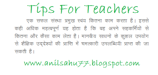 educational thoughts, hindi thoughts about education, educational thoughts in hindi, hindi educational thoughts.