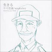 『生きる』 for 東北地方太平洋地震 50枚限定自主製作シングル
