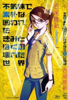 [西尾維新] 世界シリーズ 第01-04巻