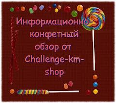 конфетки