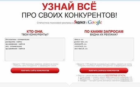 """Продвижение сайтов при помощи """"Узнай все"""""""