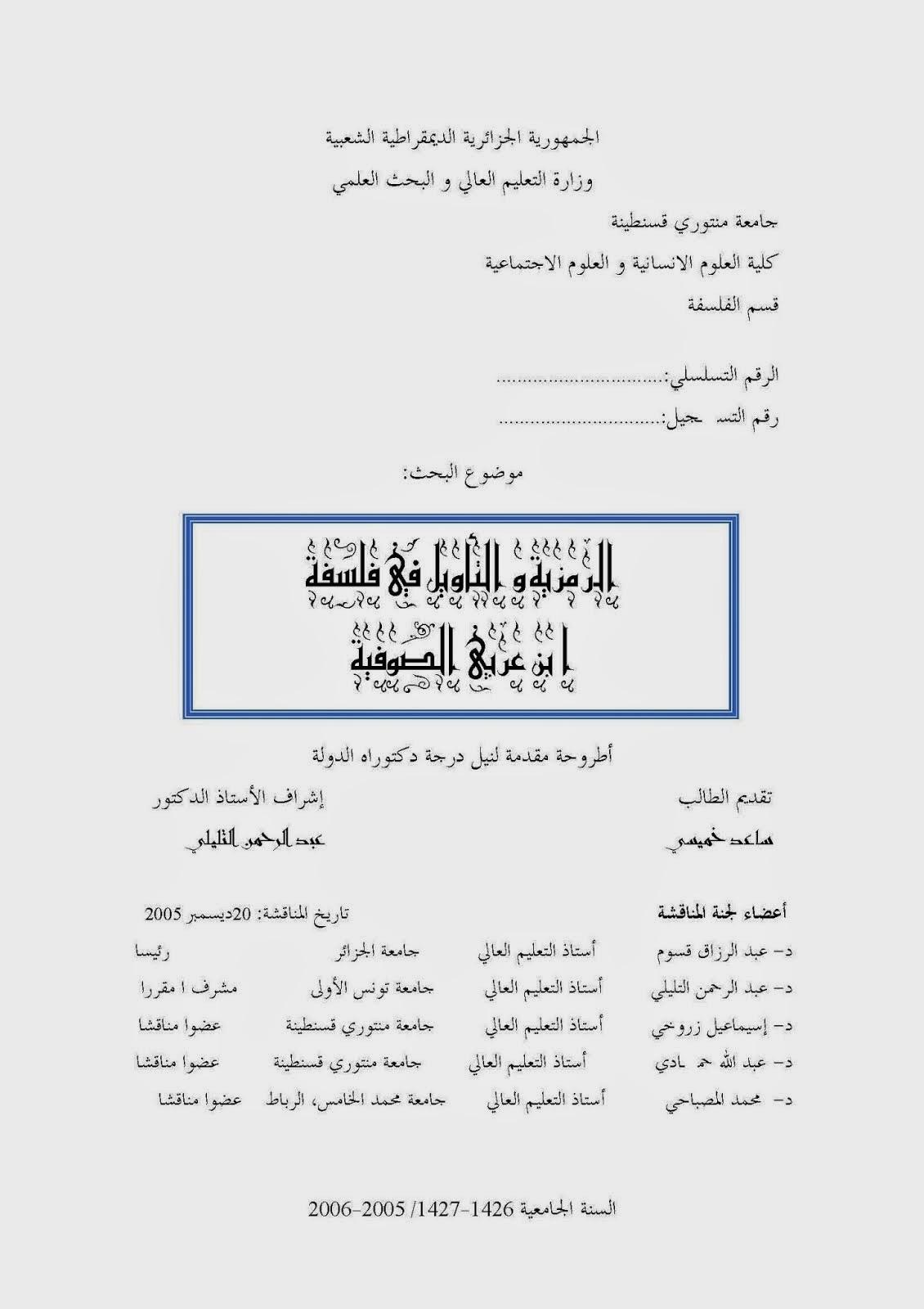الرمزية والتأويل في فلسفة ابن عربي الصوفية لـ ساعد خميسي