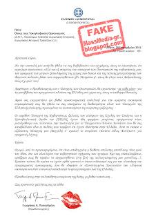 επιστολή επιστολές πρωθυπουργού τρόικα δντ Παπανδρέου Βενιζέλος massmedia-gr
