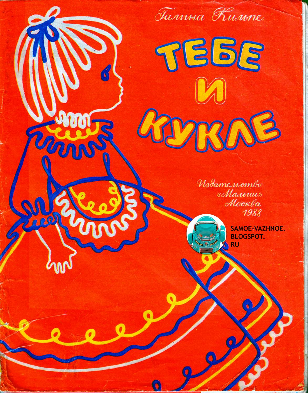 Библиотека советских детских книг