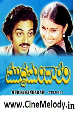 Mudda Mandaram Telugu Mp3 Songs Free  Download  1981