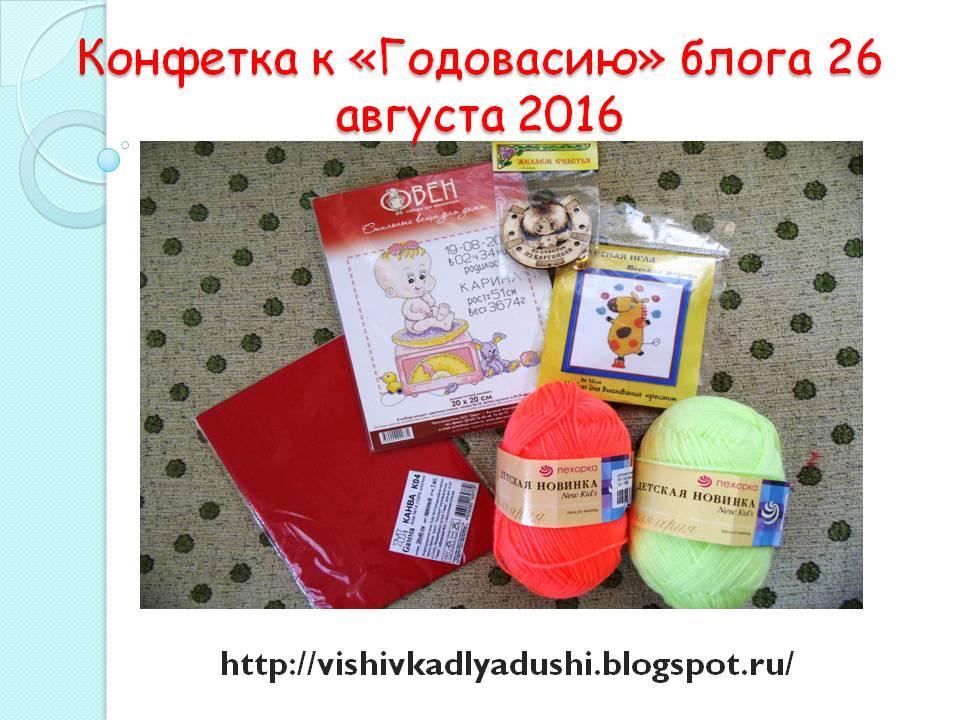 Первая конфетка от меня. Разыграна.Блогу - 1 год!!!