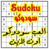 ألعب سودوكو
