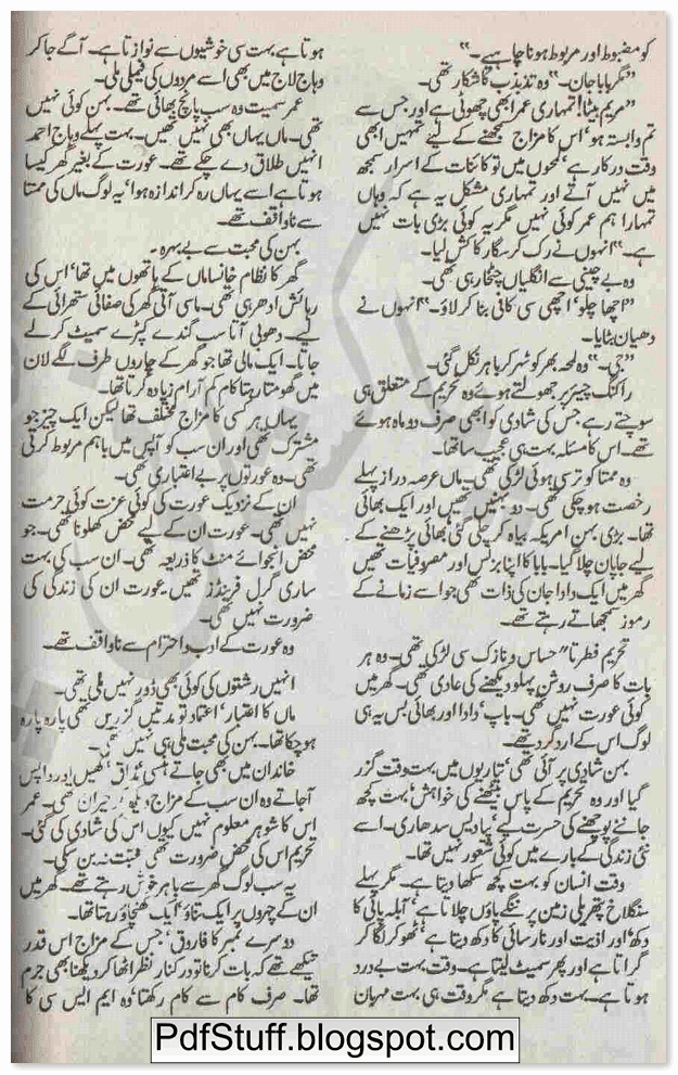 sample page of the Urdu novel Phool Kaliyan Bahar by Aaliya Hira