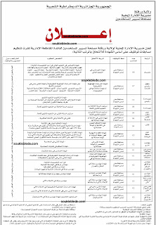 إعلانات التوظيف ليوم 17نوفمبر 2015