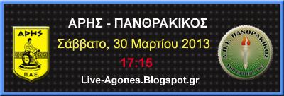 ΑΡΗΣ vs ΠΑΝΘΡΑΚΙΚΟΣ Logo