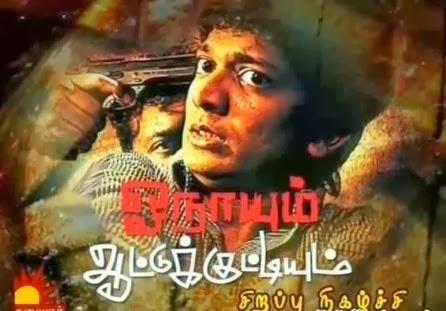 Kalaignar tv | VJ / Anchor Thanigai | Onaiyum Aatukuttiyum Special