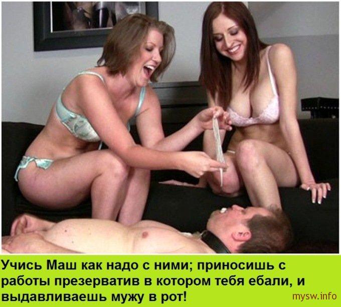 Порно унижает рогоносцы