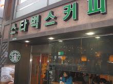 Starbucks are EVERYWHERE.
