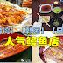 为你搜集【台湾】、【韩国】、【日本】的人气鳗鱼店,爱吃的你肯定不能错过!
