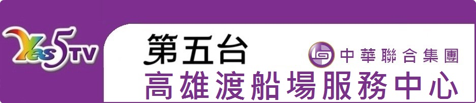 yes5TV高雄渡船場服務中心