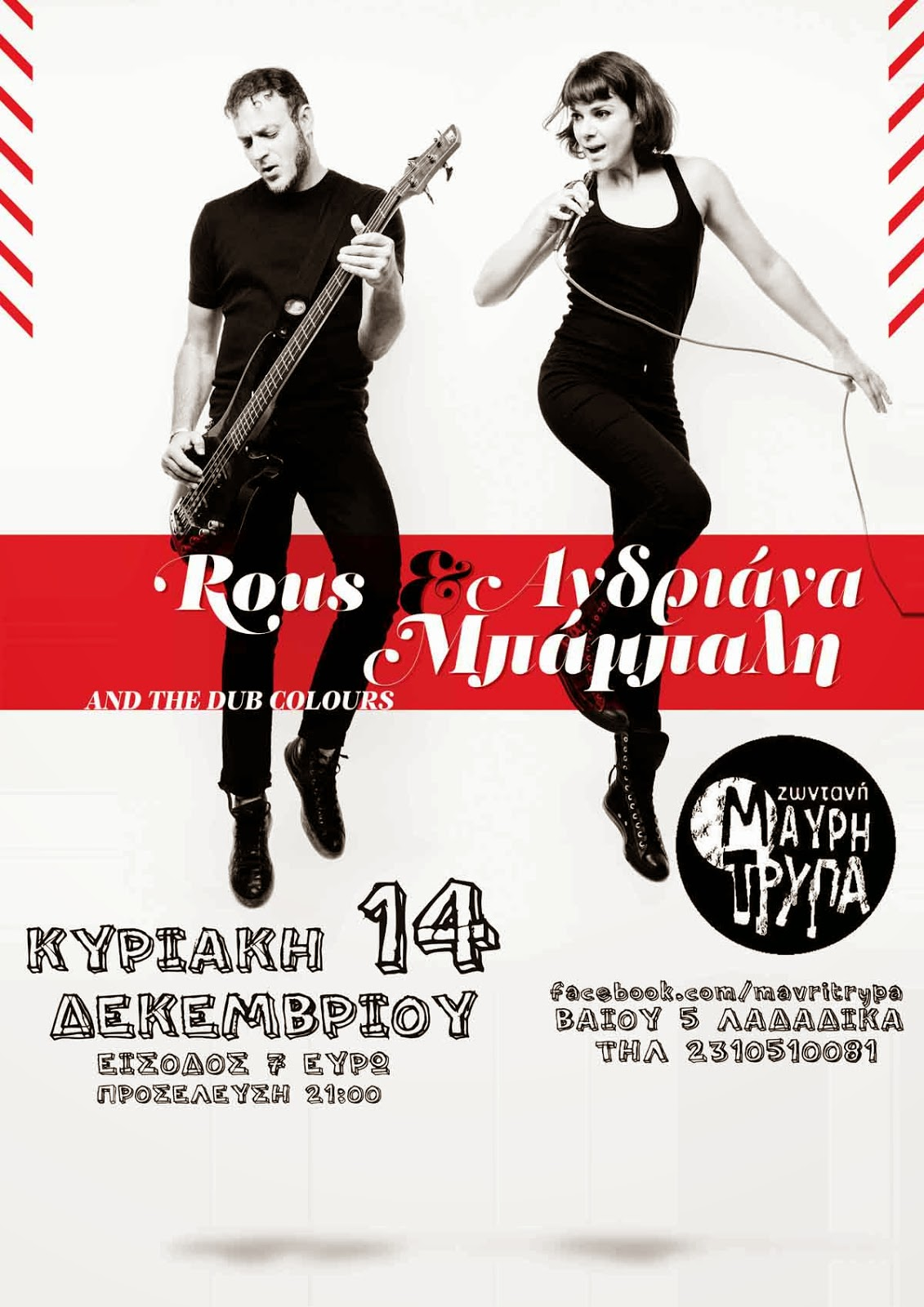 rous-andriana-bampali-zontani-mayri-trypa