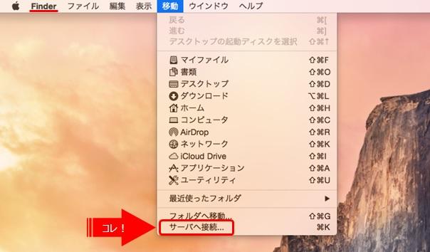 Mac OS X Finderメニューバー → [移動] → [サーバへ接続]