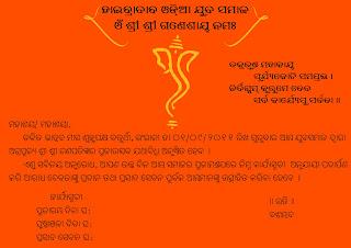 Satyanarayan puja invitation format futureclimfo satyanarayan puja invitation format as awesome invitations example stopboris Image collections