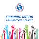 Αύριο 7 Νοεμβρίου ξεκινά η λειτουργία του Κοινωνικού Ιατρείου Αλληλεγγύης Θέρμης