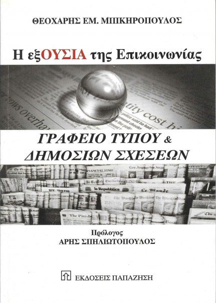 Η εξ-ΟΥΣΙΑ της επικοινωνίας