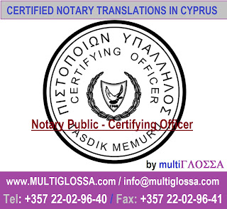 Notary Officer in Cyprus, Notary Public in Cyprus, certified translations in Cyprus, Russian Translations in Cyprus, Chinese translations in Cyprus, Translation agency in Cyprus, PIO in Cyprus, PIO Translations in Cyprus